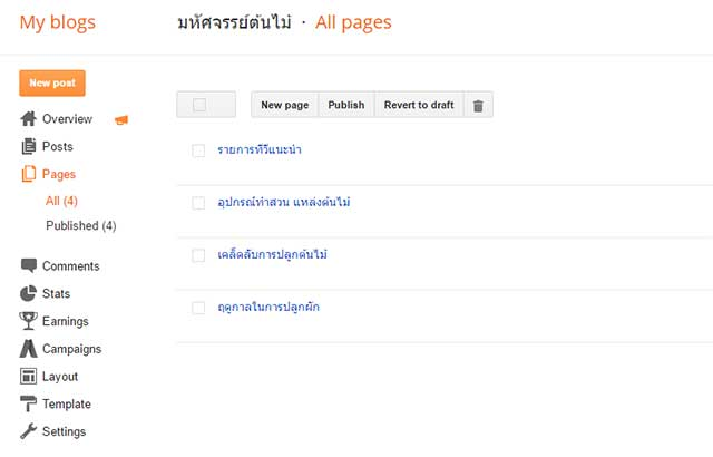 blogger page