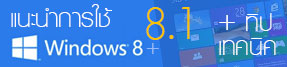 how-to-windows-8-1