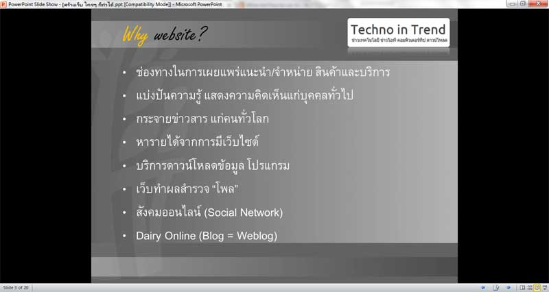 reading view ppt