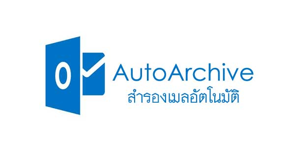 auto archive outlook