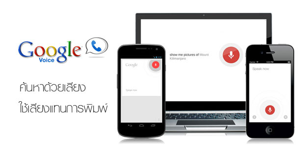 google voice search & typing