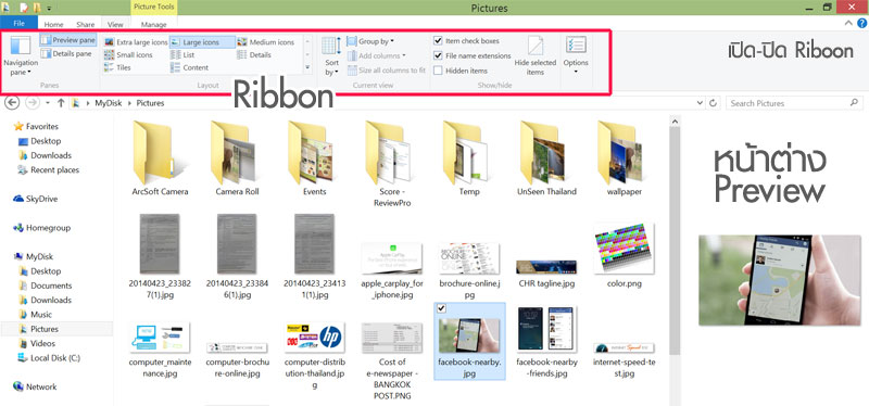 file explorer windows 8