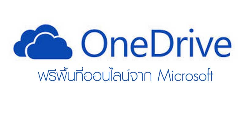 one drive free online disk