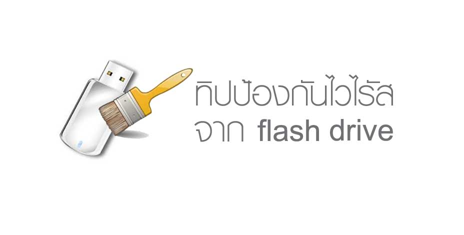 how to unwrite protect a flash drive