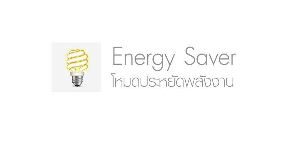energy saver save mode