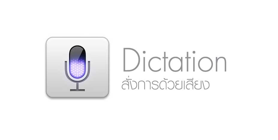 mac dictation icon