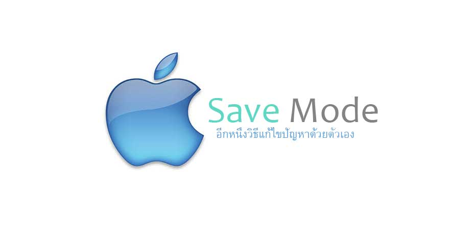 mac save mode