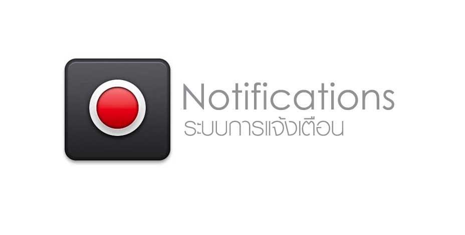 notificatoins mac