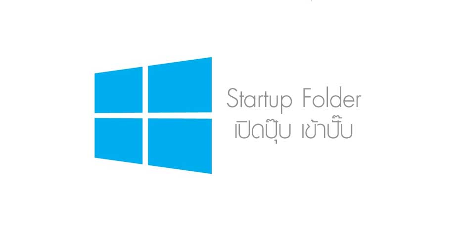 startup-folder windows 8