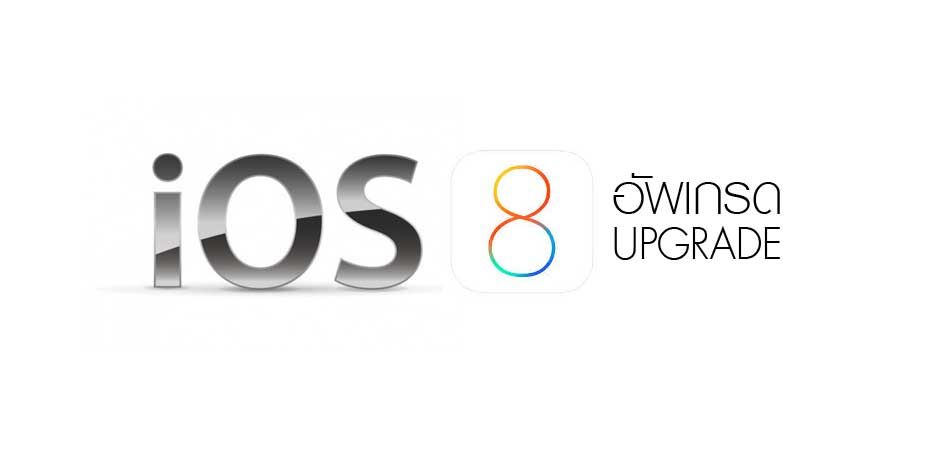 upgrade ios-8