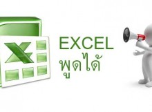 excel speaking
