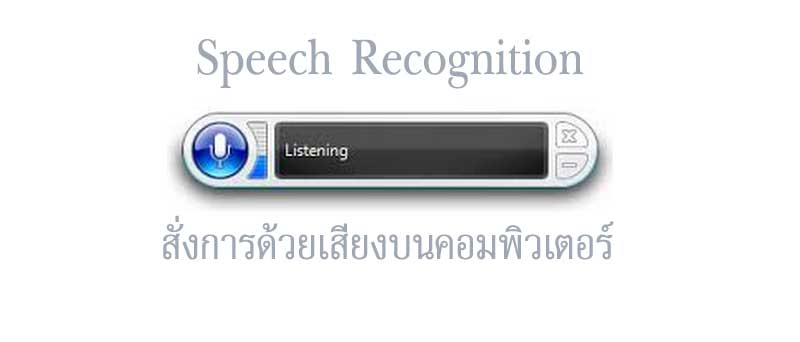 speech_recognition windows