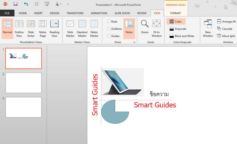 smart guides Powerpoint