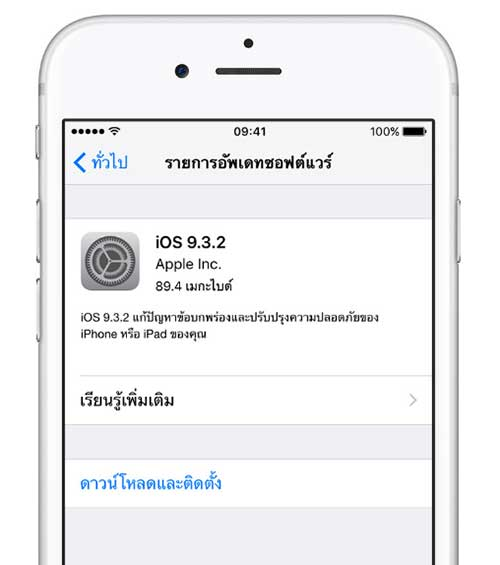 updated iOs Apple