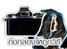 how-to hold camera