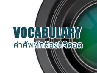 vocabulary-digital-camera
