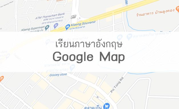 English Google Map